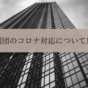 宝塚歌劇団のコロナ対応について思うこと〜大企業ならではの迅速な対応とこれから〜