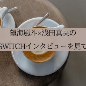 望海風斗×浅田真央のSWITCHインタビューを見て〜「素」の自分に出会う旅へ〜