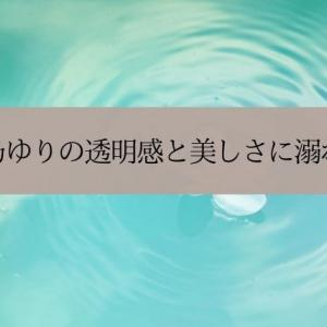 水乃ゆりの透明感と美しさに溺れて〜「眩耀の谷/Ray」感想〜
