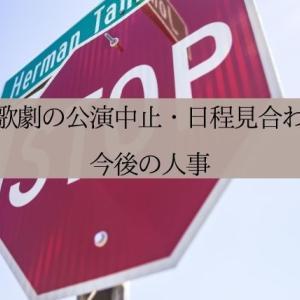 宝塚歌劇の公演中止・日程見合わせと今後の人事