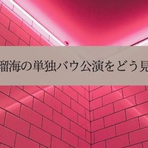 凪七瑠海の単独バウ公演をどう見るか