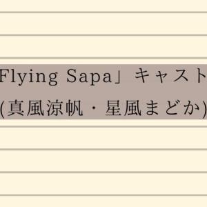 宙組「Flying Sapa」キャスト別感想(真風涼帆・星風まどか)