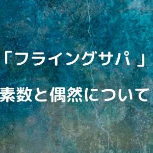 【note更新】宙組「フライングサパ 」考察(素数と偶然について)