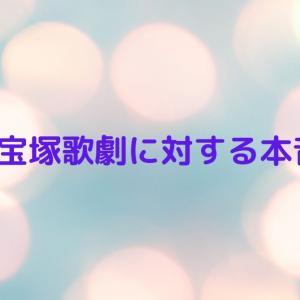 【note更新】今の宝塚歌劇に対する本音