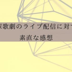 宝塚歌劇のライブ配信に対する素直な感想