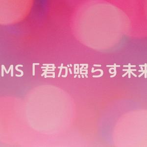 【note更新】真彩希帆MS「君が照らす未来」感想