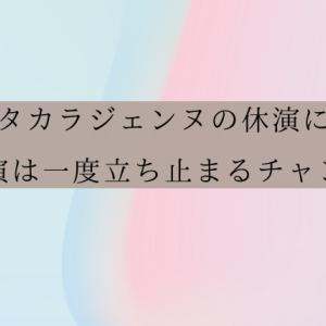 下級生タカラジェンヌの休演について〜休演は一度立ち止まるチャンス〜