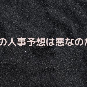 『note更新』宝塚の人事予想は悪なのか?