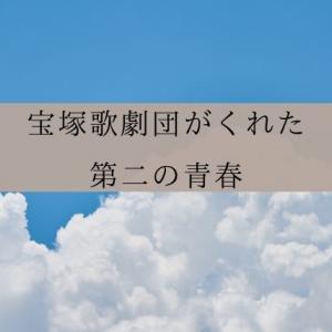 ヅカヲタは第二の青春~ヲタクは青春だ~