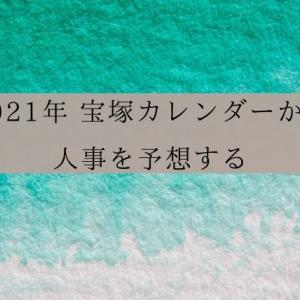 2021年 宝塚カレンダーから人事を予想する①