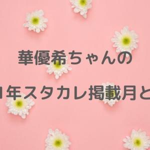 【note更新】華優希ちゃんの2021年スタカレ掲載月と退団