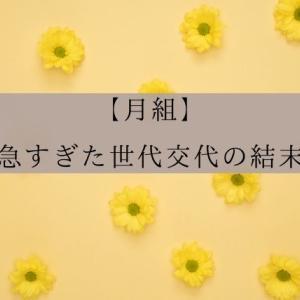 月組の急すぎた世代交代の結末〜努力の結晶〜
