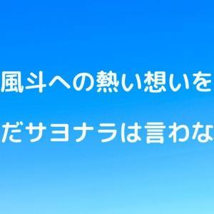 【note更新】望海風斗への熱い想いを語る〜まだサヨナラは言わない〜