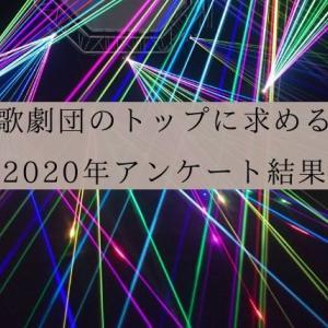 宝塚歌劇団のトップに求めるもの(2020年アンケート結果)