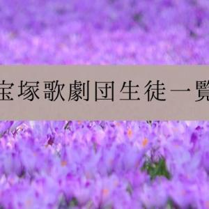 宝塚歌劇団生徒一覧【2020年10月12日現在】