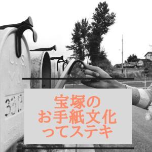 宝塚歌劇のお手紙文化ってステキ