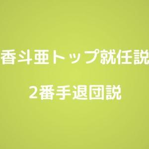 【note更新】芹香斗亜トップ就任説と2番手退団説