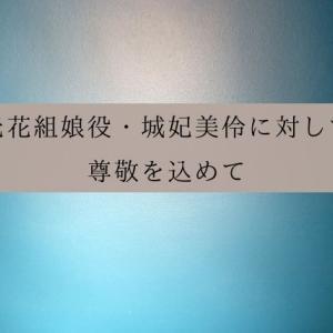 元花組娘役・城妃美伶に対して尊敬を込めて〜元タカラジェンヌの幸せ〜