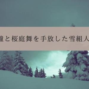 有沙瞳と桜庭舞を手放した雪組人事とは
