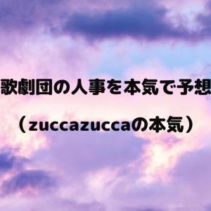 宝塚歌劇団の人事を本気で予想する