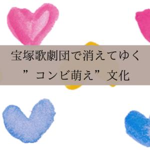 """宝塚歌劇団で消えてゆく""""コンビ萌え""""文化"""