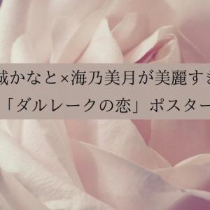 月城かなと×海乃美月が美麗すぎる「ダルレークの恋」ポスター