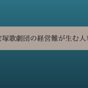 宝塚歌劇団の経営難が生む人事