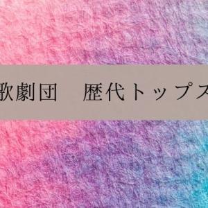 宝塚歌劇団 歴代トップスター 一覧表【2021年9月更新】