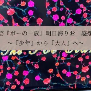 梅芸『ポーの一族』明日海りお 感想 〜『少年』から『大人』へ〜