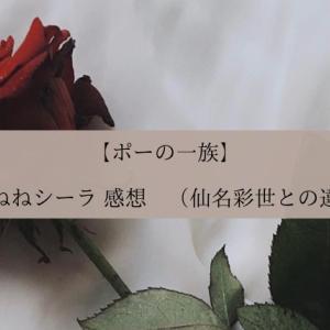 【ポーの一族】夢咲ねねシーラ 感想 (仙名彩世との違い)