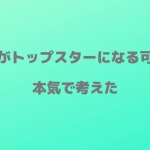 【note更新】朝美絢がトップスターになる可能性を本気で考えた