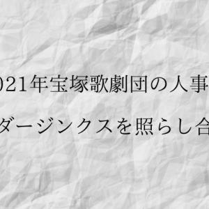 2021年宝塚歌劇団の人事とカレンダージンクスを照らし合わせる