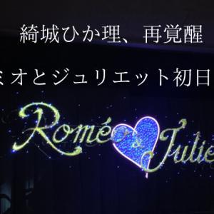 綺城ひか理、再覚醒(ロミオとジュリエット初日感想)