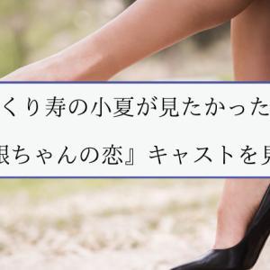 音くり寿の小夏が見たかったよ〜『銀ちゃんの恋』キャストを見て〜