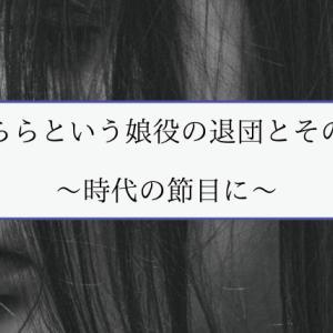 遥羽ららという娘役の退団とその意味〜時代の節目に〜