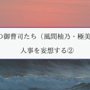 宝塚の御曹司たち(風間柚乃・極美慎)の人事を妄想する②