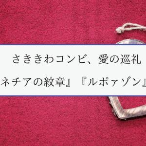 さききわコンビ、愛の巡礼〜『ヴェネチアの紋章』『ルポァゾン』感想①〜