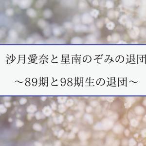 沙月愛奈と星南のぞみの退団〜89期と98期生の退団〜