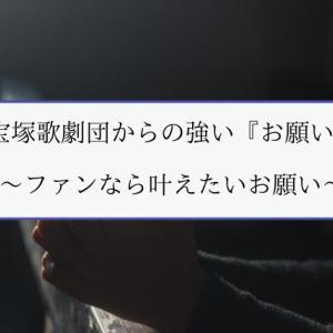 宝塚歌劇団からの強い『お願い』〜ファンなら叶えたいお願い〜