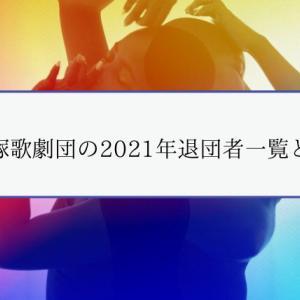 宝塚歌劇団の2021年退団者一覧と考察