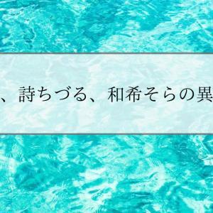 【note更新】彩みちる、詩ちづる、和希そらの異動のワケ