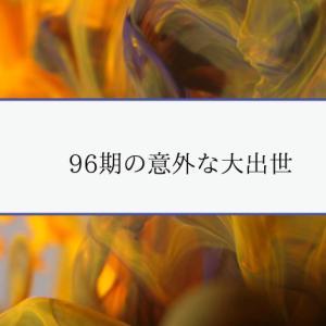 96期の意外な大出世