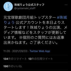 珠城りょうさま、公式Twitter開設!