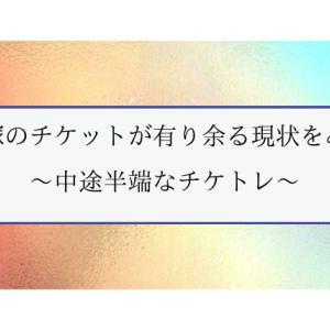 宝塚のチケットが有り余る現状をみて〜中途半端なチケトレ〜