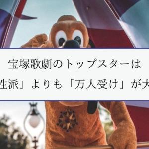 宝塚歌劇のトップスターは「個性派」よりも「万人受け」が大事?
