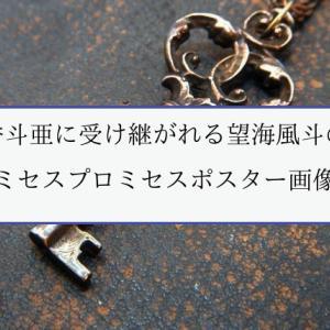芹香斗亜に受け継がれる望海風斗の風〜プロミセス、プロミセスポスター画像発表〜