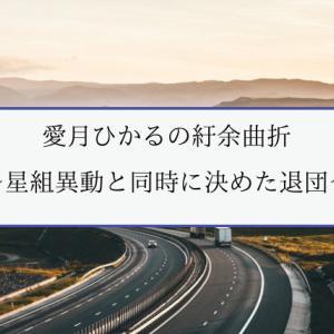 愛月ひかるの紆余曲折〜星組異動と同時に決めた退団〜