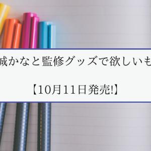 月城かなと監修グッズで欲しいもの【10月11日発売!】