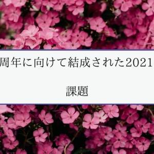 花組100周年に向けて結成された2021年花組と課題
