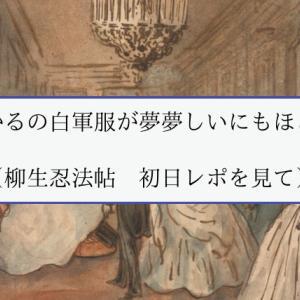 愛月ひかるの白軍服が夢夢しいにもほどがある(柳生忍法帖 初日レポを見て)